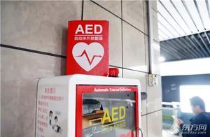 """听说过AED吗?这个上海地铁里的""""救命神器"""",你敢用吗?"""