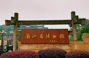 """一千年前的清音穿越而来,浙江博物馆""""吴越楚文物精粹""""五大特展为90华诞""""庆生"""""""
