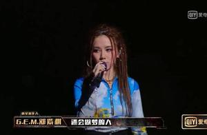 新说唱制作人公演炸裂 邓紫棋演绎《依然睡公主》登酷我音乐榜单TOP1