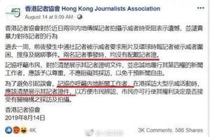 啪啪打脸!香港记者协会大型双标现场 网友:真难看