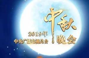 毛不易、四字弟弟、蔡琴...2019中秋晚会,你最想看哪个节目?