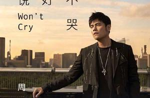 新歌刷屏背后的周杰伦商业版深圳投电竞网咖,西安入股KTV