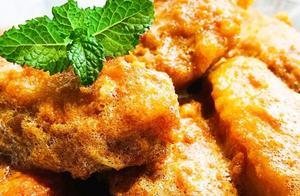 咸蛋黄配鸡翅也太好吃了吧!简直是神仙级的美味