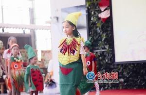 """有趣的""""果蔬时装秀""""漳州长泰举办农民丰收节"""