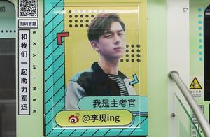 9月22日,李现邀你一同开启奇妙的武汉宝藏地铁之旅
