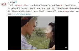 金庸逝世周年 人民日报、央视发文缅怀 刘涛、张纪中微博表思念