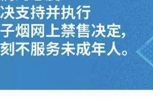 """""""未成年人禁用""""成幌子?这些电商平台还在卖电子烟"""