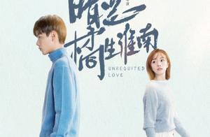 电视剧暗恋橘生淮南胡一天版播出时间 暗恋橘生淮南片花