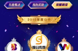 2019直播最大V火热开赛,年度公会三甲强势诞生