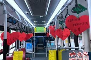 """来不及了快上车!这个双十一 郑州公交助你""""脱单"""""""