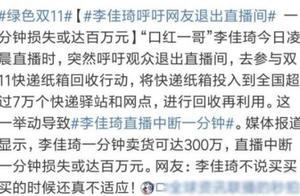 李佳琦呼吁网友退出直播间什么情况 事件始末原因