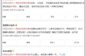 """谁的""""双十一"""":京东为双十一商标状告商评委 阿里巴巴作为第三人出庭应诉"""