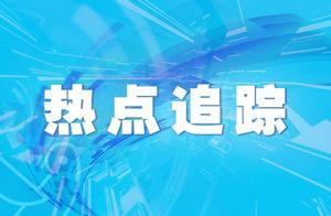 杭州发现1例无症状感染者 初判与境外输入病例有关联