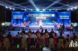 """东莞2019年垃圾分类演讲总决赛举行,讲述垃圾分类的""""时尚生活"""""""