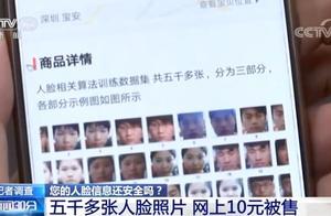 """细思恐极!你的""""脸""""被贱卖了,5000多张人脸照片网上10元被售"""