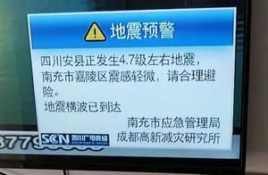 绵阳4.6级地震提前7秒预警,德阳、成都多地有震感