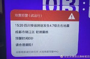 四川绵阳4.6级地震,提前7秒电视弹窗预警