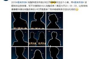 """""""最美表演""""演员阵容版海报出炉!官微:再见,魏无羡"""