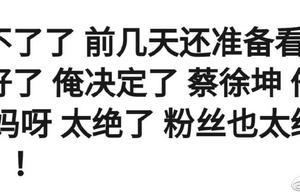 191216 又到了kun&ikun挨夸的时候 蔡徐坤把拼盘开成个唱震撼路人