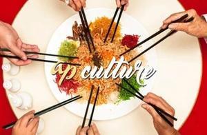 星球 · 文化   转眼新年到!各国招来好运的福气美食