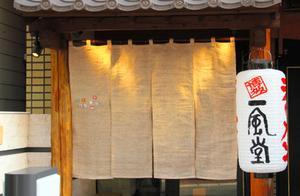 """日本拉面店""""一风堂""""部分店铺新年闭店开业以来首次"""