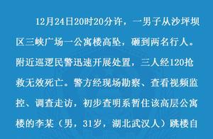 男子坠楼砸死2名路人 重庆警方:当事人系自杀