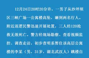 重庆一男子坠楼砸死两名路人现场视频曝光 自杀还是意外?最新消息警方通报男子坠楼原因