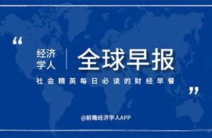 经济学人全球早报:袁隆平对入驻抖音不知情,理塘文旅回应丁真抽烟,车厘子大量到货
