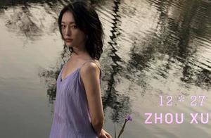 周迅2019Mini专辑《1227》首发 献给这个干净又美丽的世界