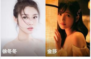 网曝多位明星卖视频祝福盈利,徐冬冬、金莎否认