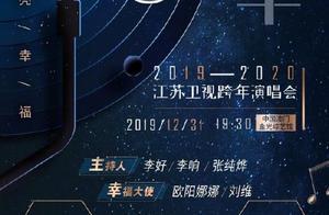 2020江苏卫视跨年晚会演唱会节目单安排表完整版 直播地址时间