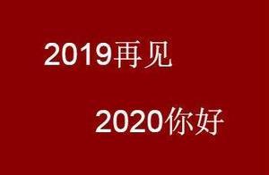 一张照片告别2019 2020年元旦一句话简短祝福语经典文案句子