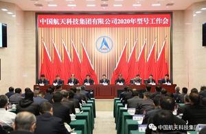 """2020年中国航天继续""""超级模式"""":有望实现超40次发射"""
