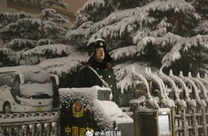 这才是最美的雪景!初雪夜天安门执勤的兵哥哥