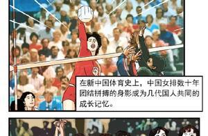 漫画新中国史:女排精神