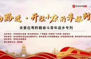 接在粤黔籍奋斗青年回家 贵州返乡专列免费乘车名单公布