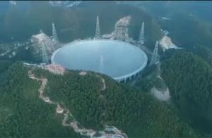 世界最强!中国天眼开放运行 未来将领先世界20-30年