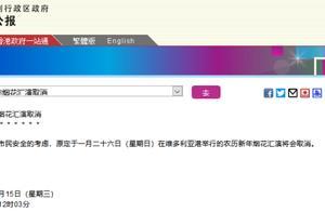 香港取消农历新年烟花汇演