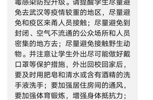 宁波市教育局发布紧急通知 部署新型冠状病毒感染防控工作