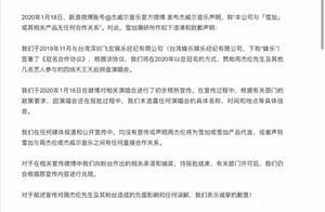 """雪加回应周杰伦公司声明:""""未宣传周杰伦为产品代言或任何合作"""""""