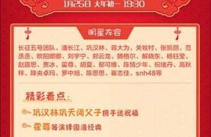 2020年江苏卫视春晚节目单(图)节目安排表完整版