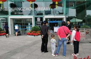 图书馆闭门谢客?广州市民:表示理解和支持