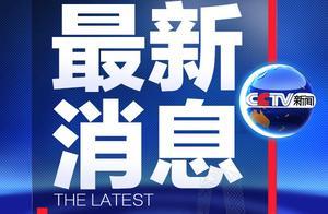 上海祝桥镇新生小区列为中风险,其他区域风险等级不变