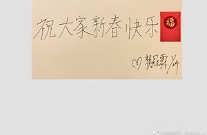 200125 赖冠霖昨夜微博更新 暖心送上手写新春祝福