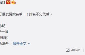 """200126 默默做善事却不大肆宣扬 王一博向""""韩红爱心慈善基金会""""捐款助力武汉"""