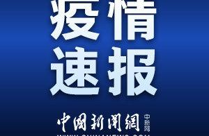 宁波紧急排查406名天津病例接触人员 核酸检测均为阴性