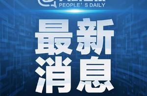 黑龙江新增7例新冠肺炎确诊病例,新增81例无症状感染者