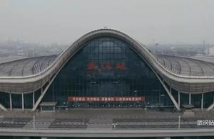 武汉莫慌,我们等你!武汉最新城市宣传片,看到飚泪,全网刷屏……