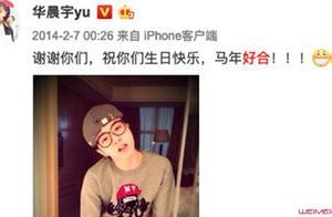 华晨宇庆生方式 同一衣服同一姿势保持了7年有哪些含义