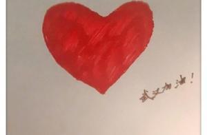 刘亦菲分享手写接力声援防疫 画红色爱心诚意满满
